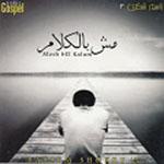 Basim Shokry - Mish belkalam
