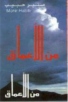 Monir Habib - Mn alaamaq