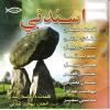 Bahgat Adly - Isnidi