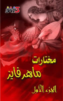 Maher Fayez - Mokhtarat eljozea elawal