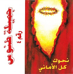 Jamiely Tanous - Nahwaka kol al-amani
