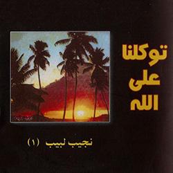 Najeeb Labeeb - Tawakalna ala allah