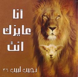 Ana ayzak enta - Najeeb Labeeb