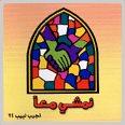 Najeeb Labeeb - Nmshi maan