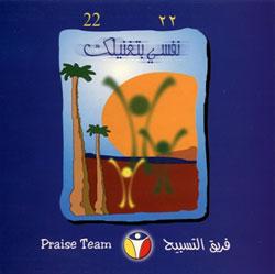 Team Praise Team - Nafsi btghaneelk