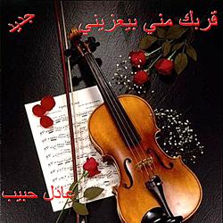 Adel Habib - Orbak menni be-azzini