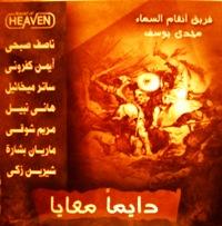 Team Angham Al Samaa - Daiman maayia