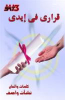 Nshaat Wasef - Qrari fe edi