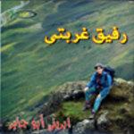 Irin Abu Jaber - Rafiq ghorbati
