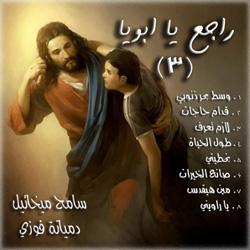 Sameh Michael - Raje3 ya aboya