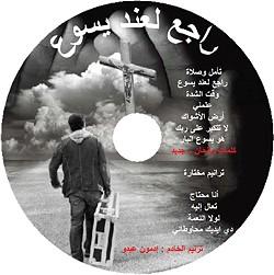 Edmon Abdo - Rajie la eind Yasoa