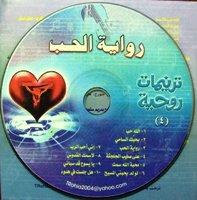 Team Hymns Spiritual - Rwaiat al hob