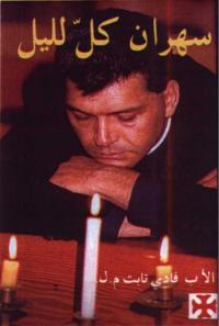 Father Fady Tabet - Sahran kol allaiel