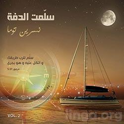 Nisreen Tuma - Sallemt el-daffah