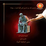 Team Shams el-ber - Seneen akalha al-jarad