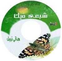 Hany Nabil - Shbai fek