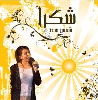 Shams Saad - Shukran