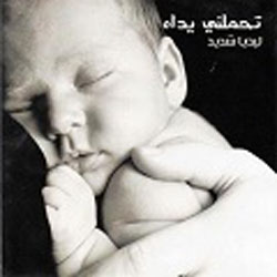 Lydia Shedid - Tahmelony yadaah