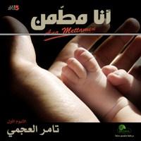 Ana motmn - Tamer Al Ajami