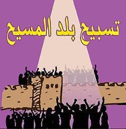 Team Tasbeeh elfady - Tasbeeh balad elmaseeh