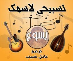 Adel Habib - Tasbehi li-esmak