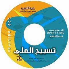 Hermas Samir - Tsbeeh alali
