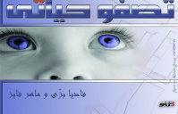 Maher Fayez& Fadia Bazzy - Tasfo hayati