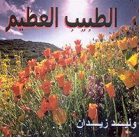 Altabeeb alaatheem - Walid Zeidan