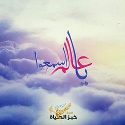 Khobz alhayah - Ya aalam esmaao