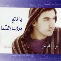 Nizar Fares - Ya fatih bwab alsma