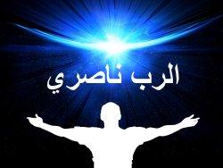 الرب ناصري