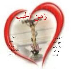 Akmal Hanna - Zaman El Hob