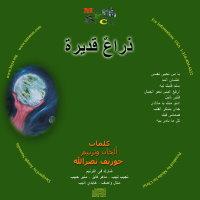 Joseph Nasralla - Thraa qadira