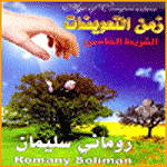 Romany Soliman - Zman altaawedat