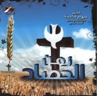 Team Seham Elkalema - Zman alhasad