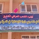 ميليشيات إيرانية تفتتح مدرسة الخميني في برطلة المسيحية وتستولي على ممتلكات المسيحيين في المنطقة