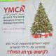 المتدينون اليهود يعملون على منع احتفال YMCA للميلاد في العاصمة