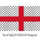 بيان لـ مجموعة الحقيقة الأرثوذكسية والمنظمة الأرثوذكسية الموحدة بخصوص جديد أوقاف باب الخليل 2020