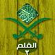 مسيحي يطالع القرآن: القلم- 2 من 7