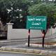 جدل في لبنان إثر قرار بلدية مسيحية رفض تأجير بيوت لمسلمين