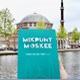 لجنة في البرلمان الهولندي تجري تحقيقا بخصوص تلقي مساجد معونات مالية من منظمات إٍرهابية