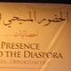 بيت لحم تحتضن مؤتمر الحضور المسيحي في فلسطين والشتات