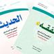 السعودية تزيل معاداة السامية من الكتب المدرسية
