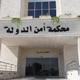 السجن 9 سنوات لأردني حاول استهداف كنائس بالزرقاء