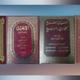 بيان لدار الكتاب المقدس وهيئات إنجيلية بمصر بخصوص 4 كتب محرفة