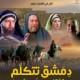 حياة المحبة تعرض فيلم دمشق تتكلم في الناصرة والحضور يصل الى الف شخص