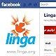 عدد اعضاء صفحة لينغا على الفيس بوك يصل الى 7500 عضو