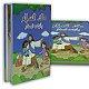 دار الكتاب المقدس يصدر كتاب للاطفال بعنوان ملك السلام وأتباعه الصّغار