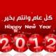 العالم يستقبل العام الجديد 2012, كل عام وانتم بألف خير