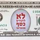 القدس: منشورات تحذر المواطنين اليهود من المساعدات المسيحية